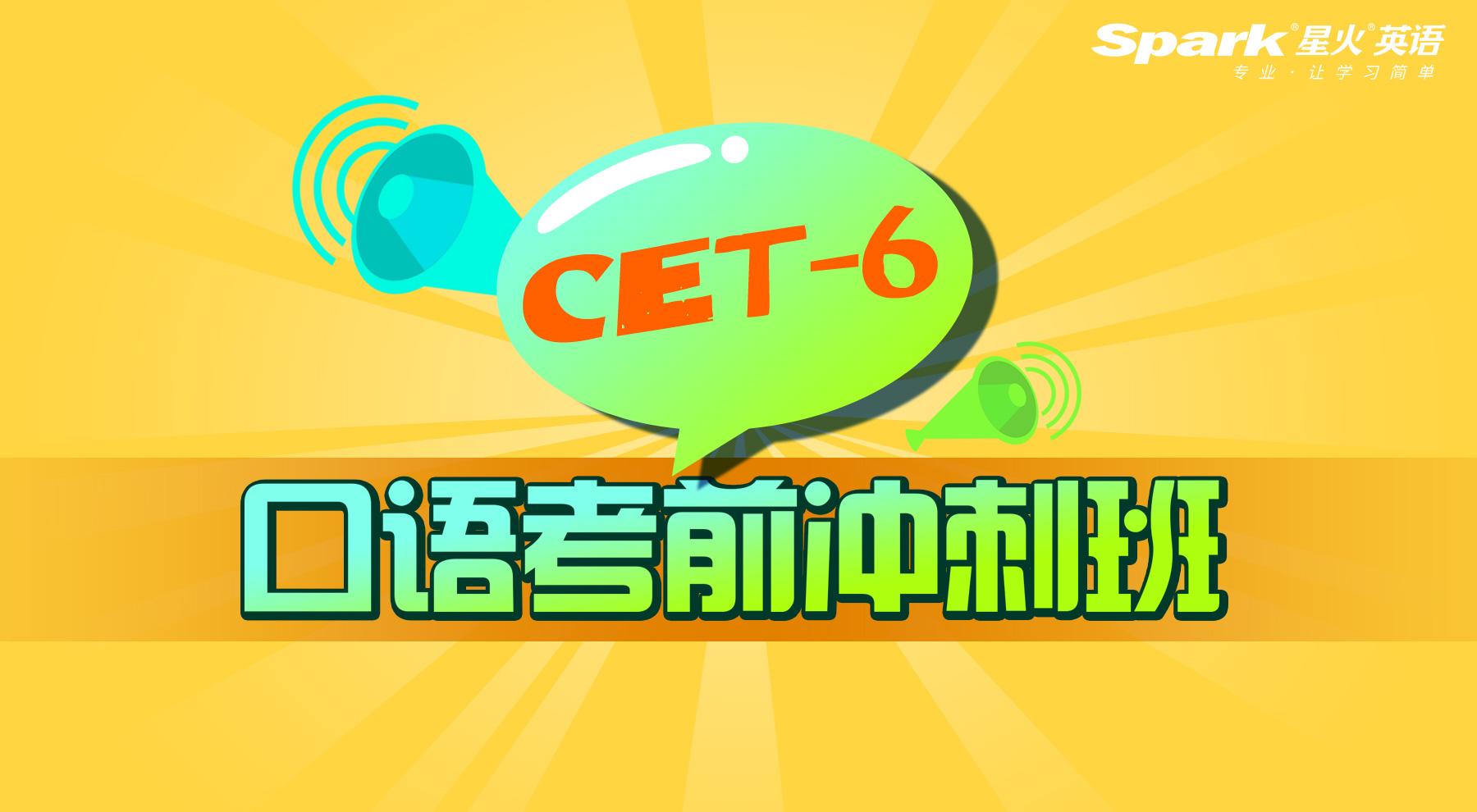 CET-6口语考前冲刺班