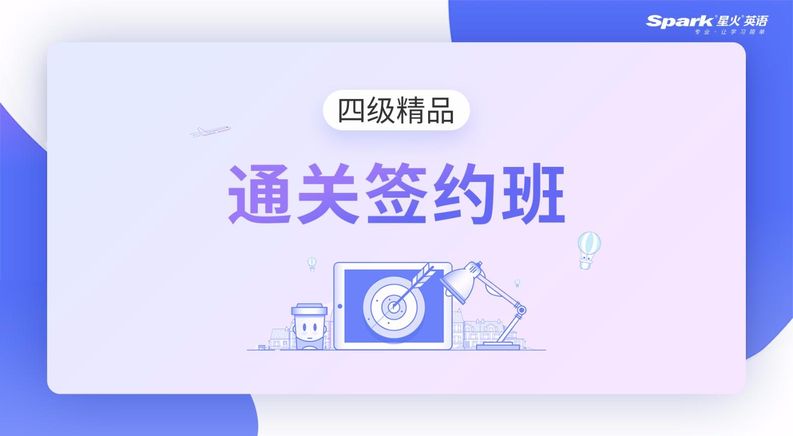 四级精品通关签约班【当期不过,下期半价!】【备战2018年6月考试】