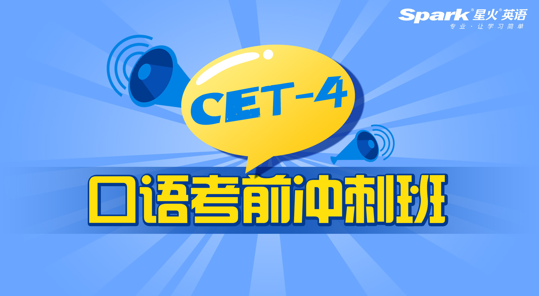 CET-4口语考前冲刺班
